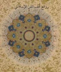 Masterpieces From The Department Of Islamic Art In The Metropolitan Museum Of Art Arabic Edition Hardcover