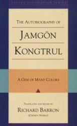 The Autobiography of Jamgon Kongtrul