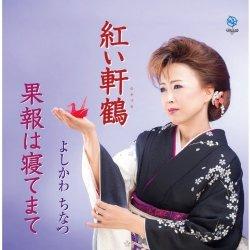 Akai Nokizuru Original Karaoke Version