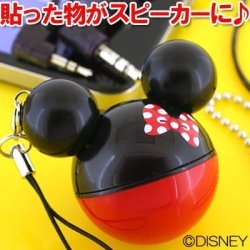 Disney Minnie Mouse Candy Music