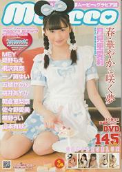 Jr idol japanese Police and
