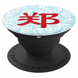 Chinese Characters Monogram Family Last Name Surname Zheng